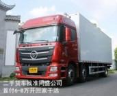 福田歐曼新車