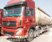 東風天龍-350 容積40個方 罐裝車 粉粒物料運輸車