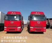 解放j6半掛水泥罐車、420馬力。