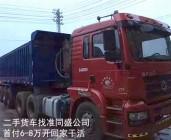 陜汽德龍新M3000,8.5米正翻,375濰柴